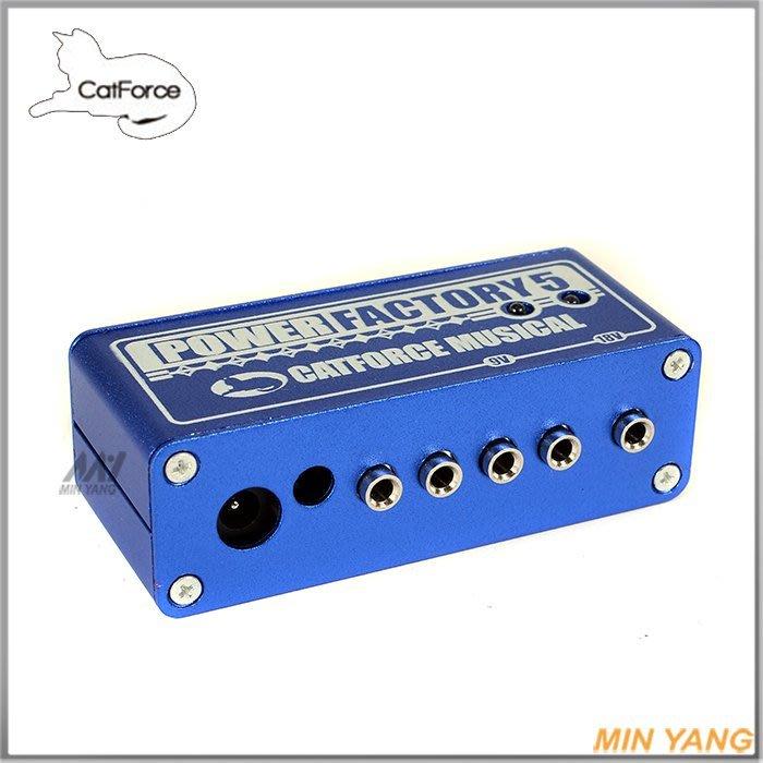 【民揚樂器】電源供應器 CATFORCE PF-5 PLUS版 貓牌 USB供電 穩壓器 9V+18V雙電壓