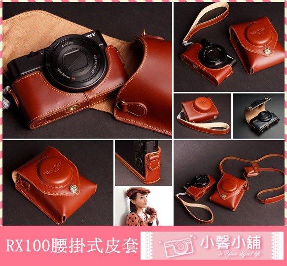TP真皮   RX100系列   SONY 師款 真皮款 徠卡等級頭層牛皮 腰掛式兩用皮套
