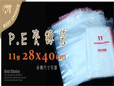 (另享88折方案) 含稅【PE夾鏈袋11號】由任袋.另有多種尺寸材質.包裝材料.貼紙DM設計印刷