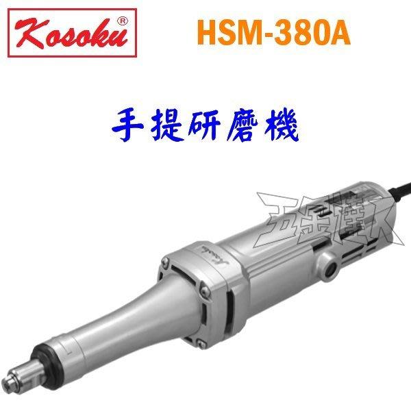 【五金達人】Kosoku 日本高速牌 HSM-380A 手提電磨機 刻磨機 研磨機 砂輪機 雕刻機