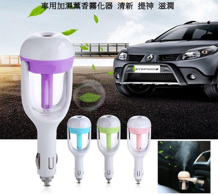 車用薰香霧化加濕器(點煙孔專用芳香加濕霧化器)+單孔USB充電孔