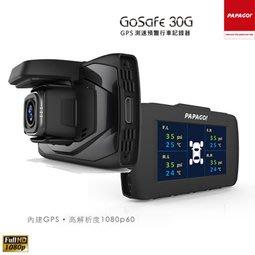 【行車達人】PAPAGO! GoSafe 30G GPS 測速 預警 行車記錄器
