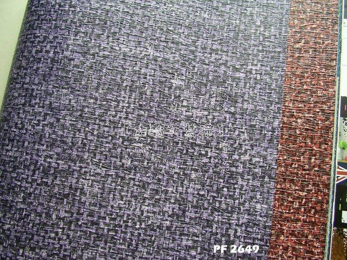 【大台北裝潢】PF進口現貨壁紙* 仿自然素材 竹編(3色) 每支750元