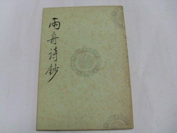 憶難忘書室☆(詩詞)民國87年出版---雨舟詩鈔 共1本116頁