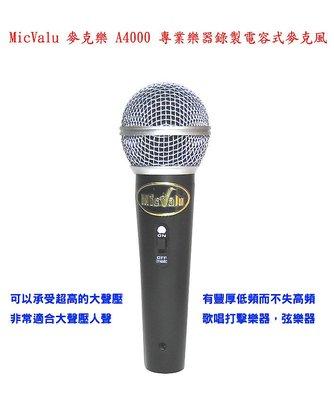 MicValu 麥克樂 A4000 專業樂器錄製電容式麥克風