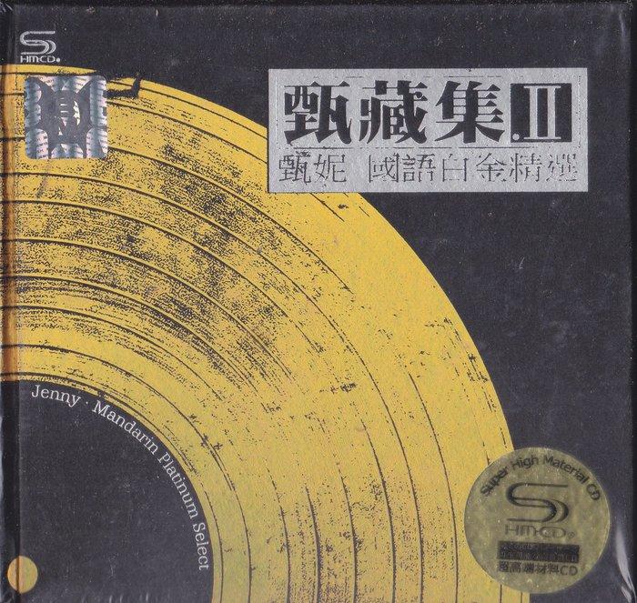 SHMCD 甄妮 國語白金精選 甄藏集(2CD)