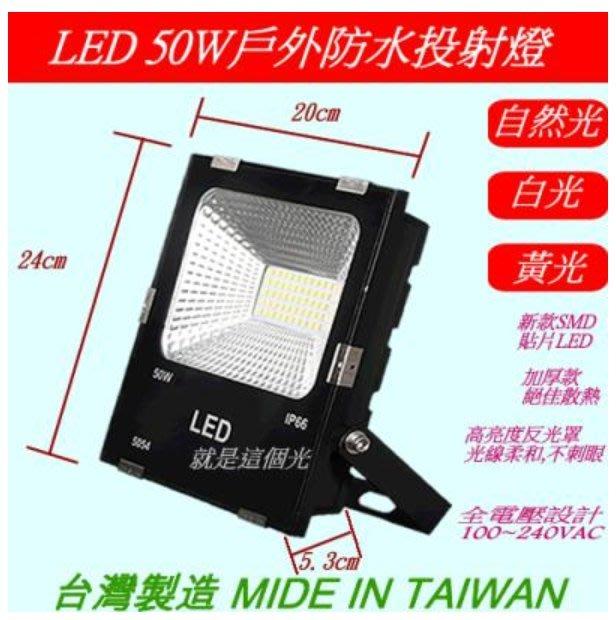 【就是這個光】優惠促銷價~新款 SMD 耐操防水加厚款LED 50W投射燈 戶外照明 探照燈/招牌燈