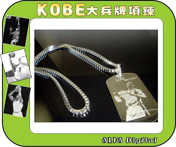 免運費!!湖人隊小飛俠Kobe Bryant大兵牌項鍊/搭配NBA球衣最酷!每組只要399元!