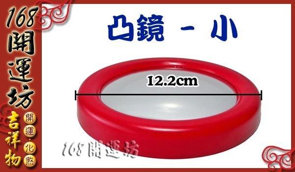 【168開運坊】化煞鏡系列【化屋外煞---凸鏡小】-老師已硃砂開光 /擇日/