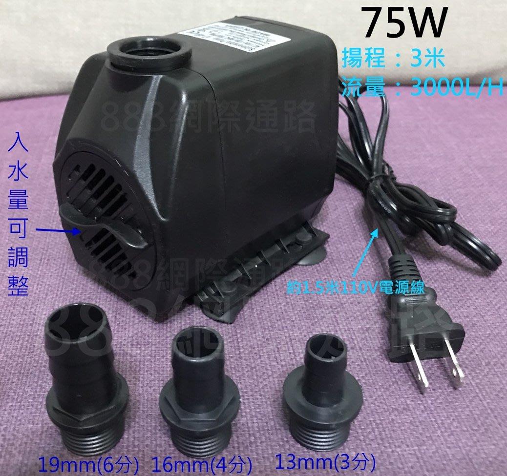 揚程3米(300cm) AT-450 110V 75W 水族箱沉水馬達 魚菜共生 水龜 魚缸抽水馬達