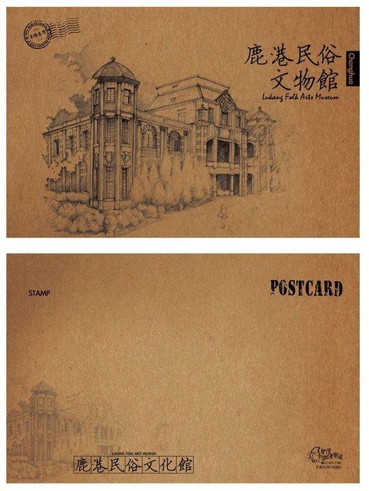 手繪台灣D1-140901 鹿港-民俗文化村*純手繪*牛皮紙材
