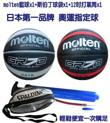 開心運動場-Molten籃球超值組合包...