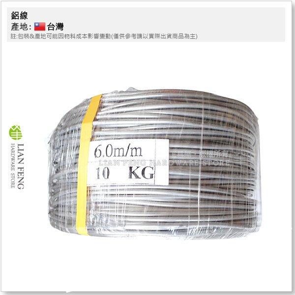 【工具屋】6.0mm (6mm) 鋁線 銀色 10公斤裝 足重 園藝 盆栽造景 手工藝用 松柏 農地 工藝