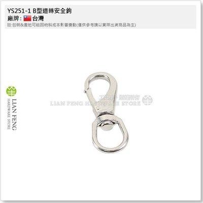 【工具屋】YS251-1 B型迴轉安全鉤 #1 白鐵鉤 狗頭 剪刀型 鎖頭 鍊頭 SUS304 不銹鋼 銅頭 扣環