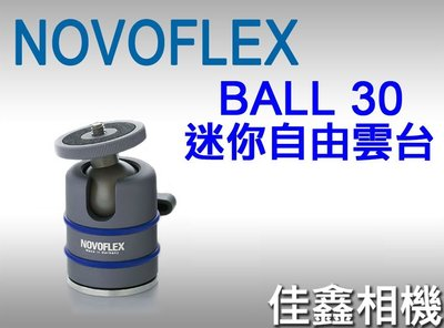 @佳鑫相機@(全新品)NOVOFLEX BALL30 自由雲台 球型雲台 (最大乘載5kg) 德國製造 彩宣公司貨 現貨