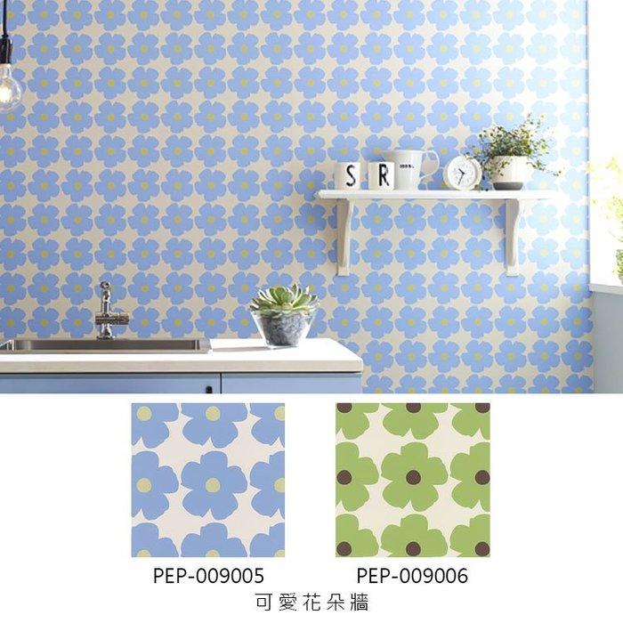 【夏法羅 窗藝】日本進口 趣味可愛 現代藝術 可愛花朵牆 清新可愛風壁紙PEP-009005-PEP-009006