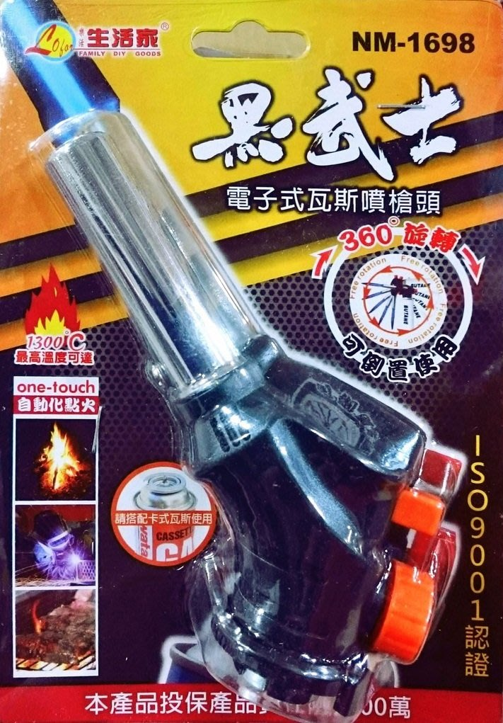❤哈媽❤樂活生活家 黑武士 電子式瓦斯噴槍頭 360度可倒置 卡式瓦斯罐 青火噴火槍 倒立噴火 點火槍 噴火槍 電子噴燈
