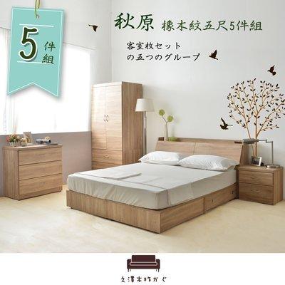 收納套房組【UHO】「久澤木柞」秋原-橡木紋5尺多功能收納床組5件組I