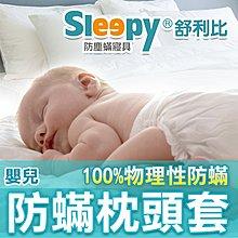 Sleepy舒利比防蟎寢具_嬰兒防蹣枕頭套_過敏氣喘兒  與3M 北之特防螨同級品 _絕非