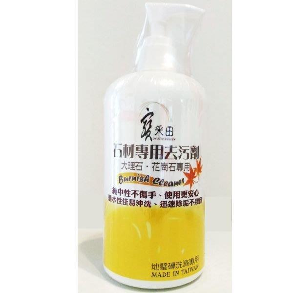 【寶采田】石材專用去污劑《500ml》pH7石材專業級清潔~清潔效果啵棒(買三送一好康組/請點選多件優惠)