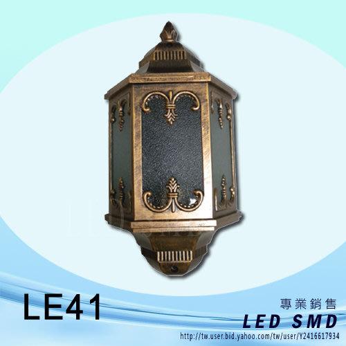 Q優惠5入組【LED.SMD燈具網】(LE41)戶外庭園壁燈 宮廷風  庭園景觀燈 室外造景燈  可裝LED燈泡崁燈