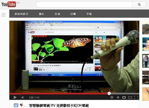 智慧 電視 Smart TV IPTV 歡唱 變身 卡拉OK KTV 星光歌王迴音機+E340麥克風X2  網路天空