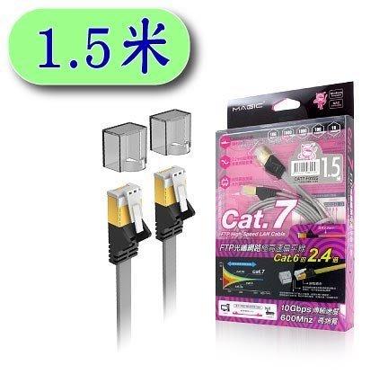 【開心驛站】鴻象MAGIC Cat.7 FTP光纖網路極高速扁平線+防塵蓋1.5M-銀色(CAT7-F015S)