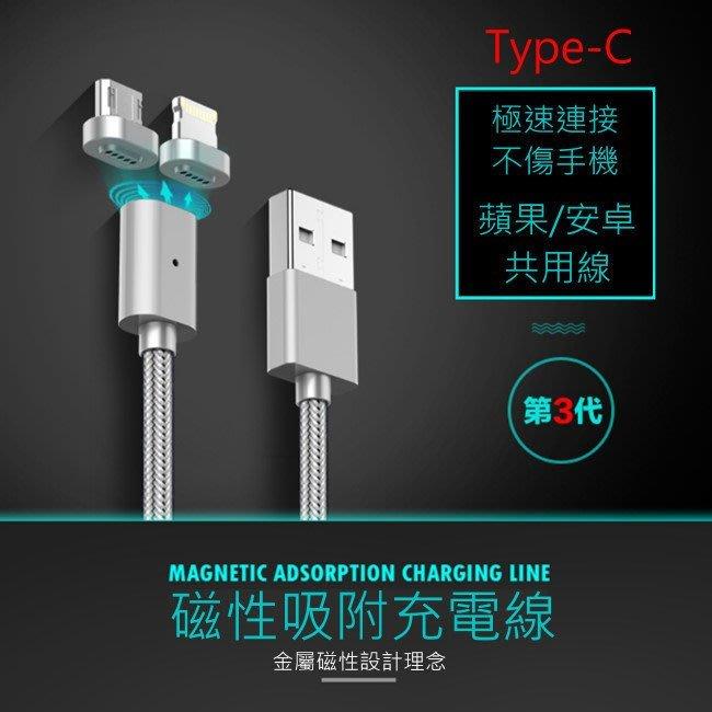 [愛配件]GARAS 磁吸式 編織 磁力線 高品質 2.4A快充 iphone 7/安卓 閃電快充線 6S Type-C