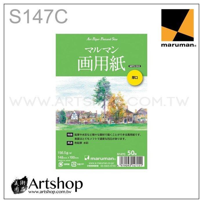 【Artshop美術用品】 maruman S147C 藝術明信片 156.5g  148