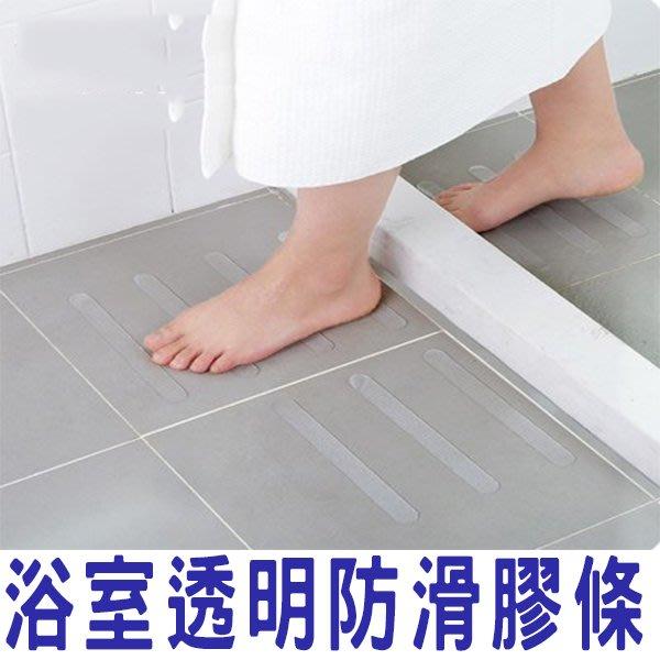 @貨比三家不吃虧@ 浴室 廚房 透明防滑條 防滑膠條 防滑貼 浴室防滑 止滑貼 樓梯防 滑貼片
