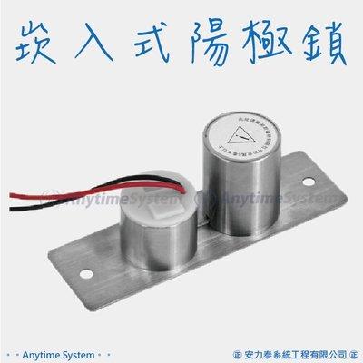 安力泰系統~崁入式陽極鎖/斷電開