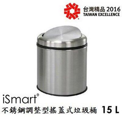 金德恩 台灣製造 專利搖蓋設計垃圾桶15公升/附垃圾袋束線