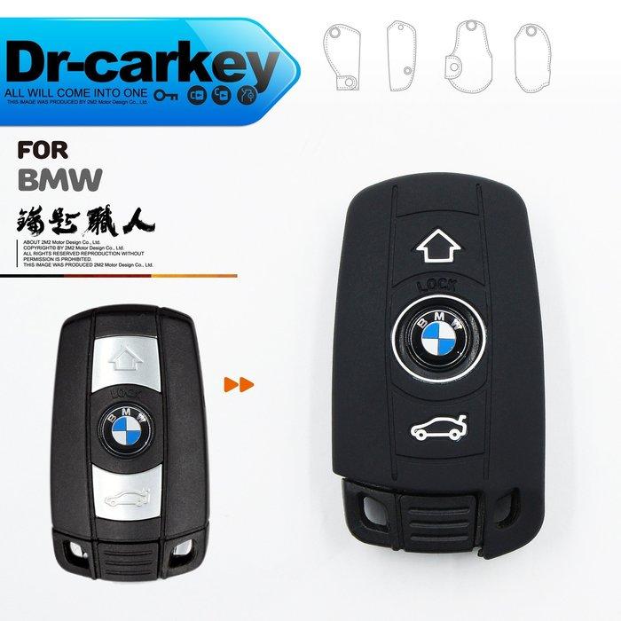【鑰匙職人】BMW 6-series M6 E63 E64 寶馬 汽車 6系列 晶片 感應鑰匙 鑰匙果凍套 鑰匙矽膠套