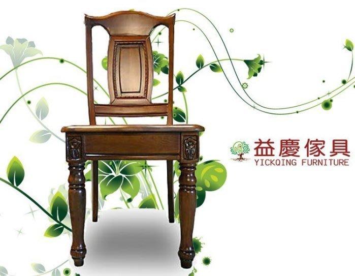 【大熊傢俱】972 餐椅 實木餐椅 原木餐椅 餐桌椅組 桌子 椅子 工廠直營數千坪實體店