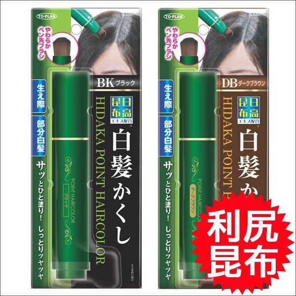 日高昆布 染髮筆 白髮剋星 無添加 染髮專用 補染 部分白髪 利尻昆布 日本製 TO-PLAN ♡LUCI日本代購♡