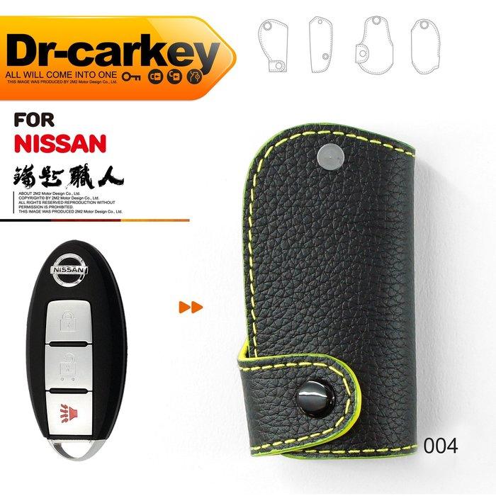 【鑰匙職人】NISSAN ROGUE 日產汽車 鑰匙皮套 智慧型皮套 鑰匙包 汽車百貨 簡約時尚