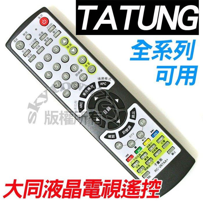 【全系列】TATUNG 大同 液晶電視遙控器 遙控器 RC-267 RC-268