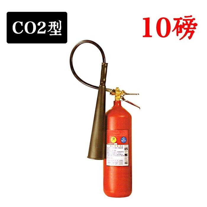 【防災專家】10型 CO2二氧化碳手提式滅火器 消防署認可 不汙染環境 不腐蝕容器