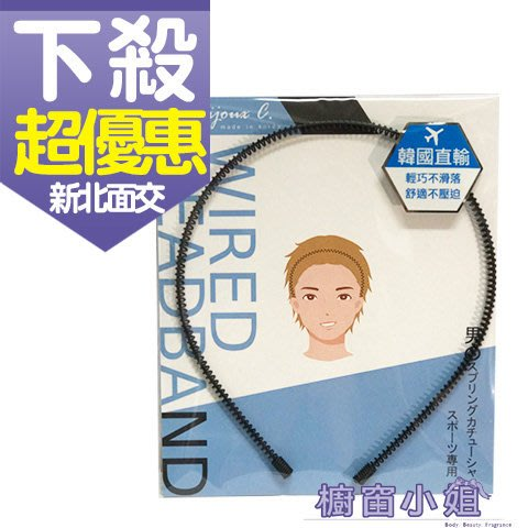 ☆櫥窗小姐☆ 韓國製 型男彈力髮箍 髮圈 G50043 不輸TEX-MEX 波浪形 可面交含稅價