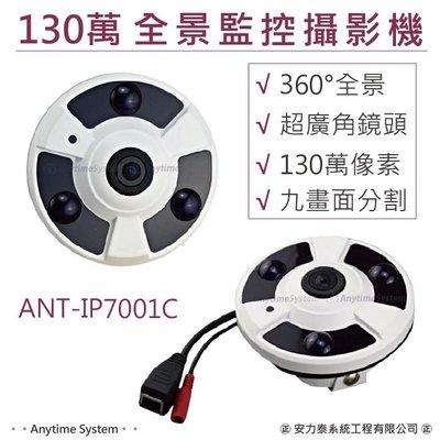 安力泰系統~ 130萬 360度 飛碟式 全景網路攝影機 /超廣角鏡頭 /ANT-IP7001C