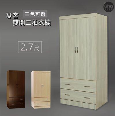 衣櫃【UHO】  經典麥客雙開二抽衣櫥...