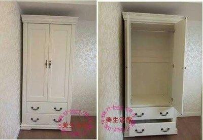 美生活館--- 全新 美式鄉村風格 家具訂製--- 麗莎 全白 雙門雙抽 3 尺衣櫥--可訂製可改色