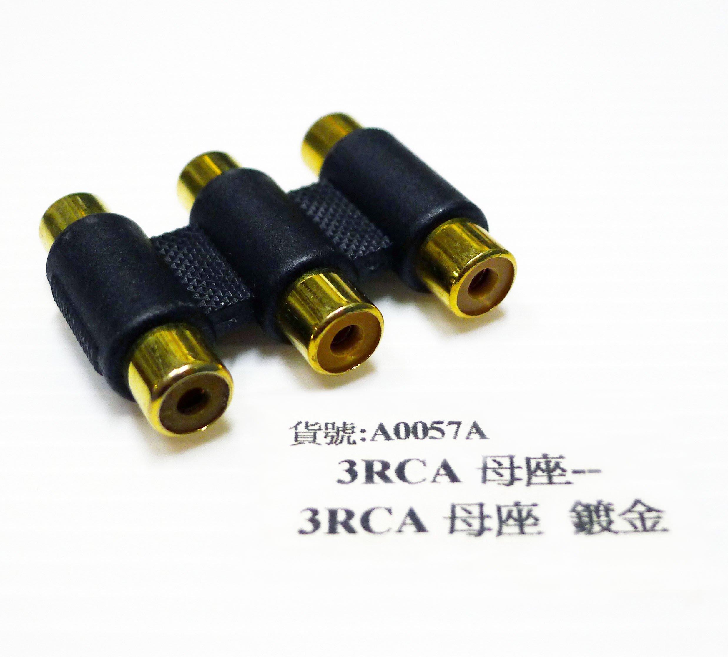 (3母轉3母)RCA AV{母(轉)RCA AV 母}(轉接頭)AV端子線/訊號線/喇叭線/影音/音響A0057A