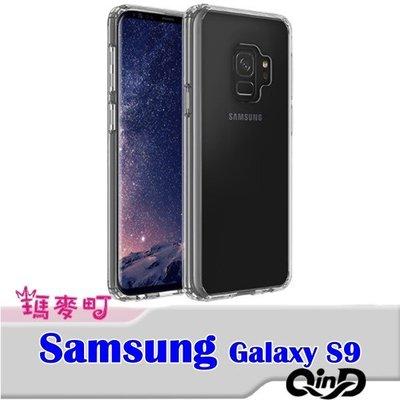 ☆瑪麥町☆ 贈線套 QinD SAMSUNG Galaxy S9 雙料保護套 高透光 PC+TPU 背殼 透明殼 保護套
