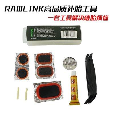 【坤騰國際】RAWLINK自行車 補胎工具組 含膠片 銼片 補胎膠水 塑膠撬棒 塑膠收納盒