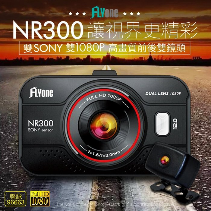 FLYone NR300  前後雙鏡行車記錄器 1080P雙SONY鏡頭 聯詠晶片【送32G卡+手機抬頭顯示器】