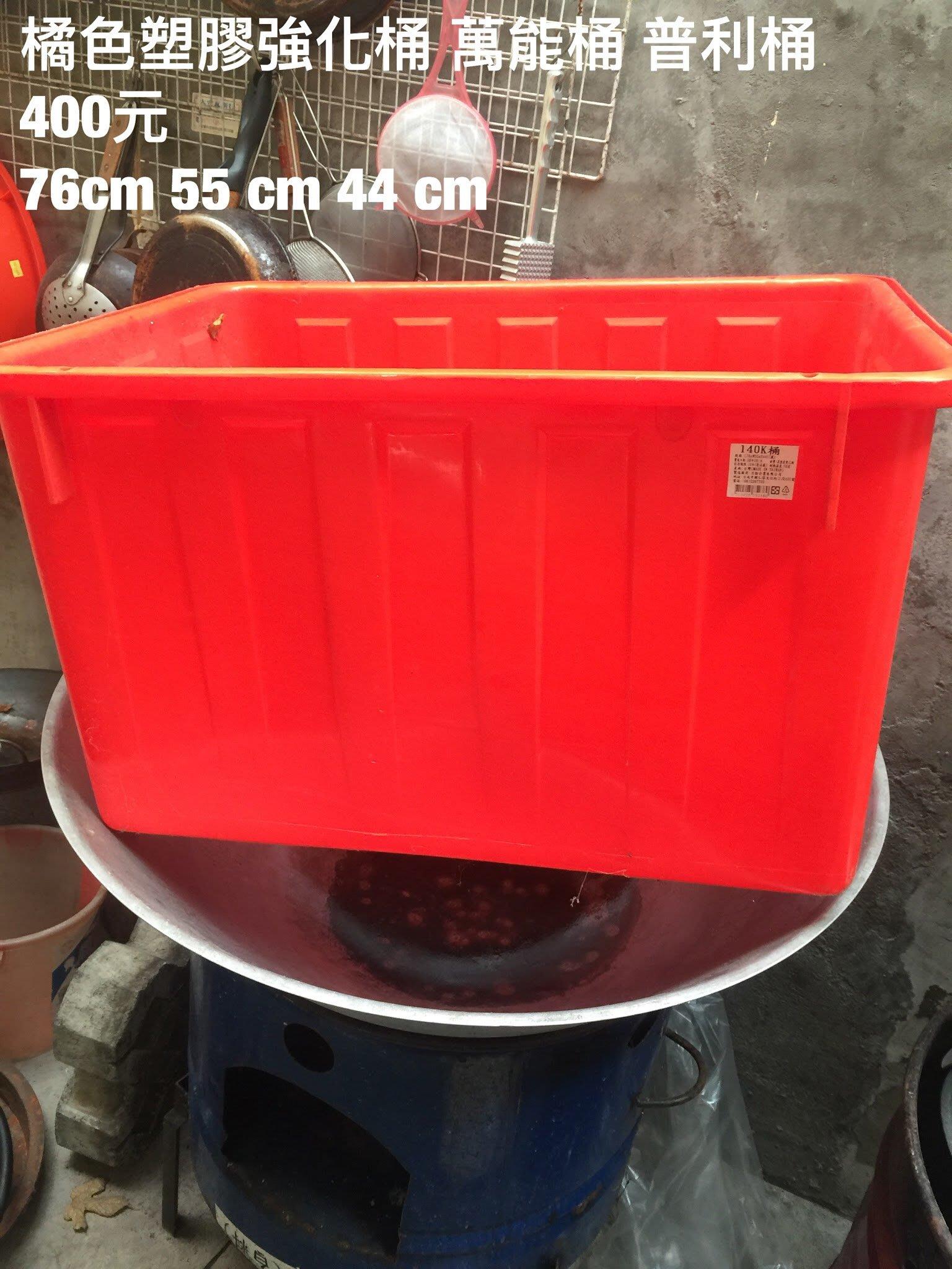 140k 塑膠桶 塑膠強化桶 普利桶 萬能桶 橘色 桶