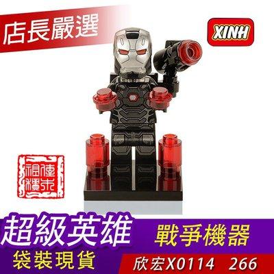 【祖传积木小舖】 超级英雄 欣宏266 战争机器 英雄内战 现货袋装 非乐高LEGO相容 欣宏X0114