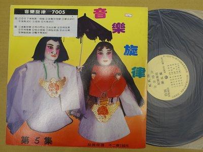 【柯南唱片】布袋戲配樂//音樂旋律第5集//be >LP