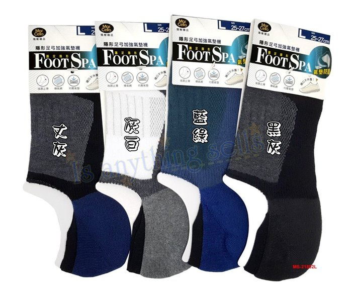 ☆。Is anything sells。☆ 瑪榭 FootSpa隱形足弓加強氣墊男運動襪/船型襪-棉紗MS-21802L